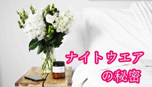田中みな実さんはオーガニックコットンがお気に入り!パジャマやナイトブラ、下着選びについて。