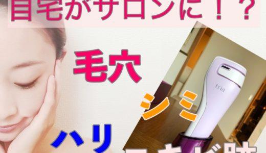 わずか1日2分。美容レーザーを自宅で簡単に。サロンに行くより断然安い!コスパの良い家庭用美顔器をご紹介